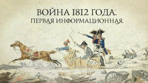 The War of 1812. The First Informational War.  (2012)